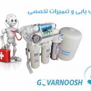 تعمیر و عیب یابی دستگاه های تصفیه آب