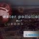 افزایش آمار شیوع بیماری کرونا با آلودگی آب ها و انتقال کوید 19 به آب های سفره های زیر زمینی ارتباطی ندارد