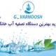 خرید بهترین دستگاه تصفیه آب خانگی با معتبرترین برندها از فروشگاه گوارنوش در شهر تهران