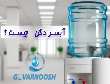 انواع آبسردکن به همراه قیمت | آبسرد کن | آب سرد کن