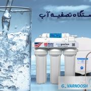دستگاه تصفیه آب خانگی اسمز معکوس