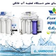 بهترین برندهای معتبر دستگاه تصفیه آب خانگی