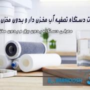 تفاوت دستگاه تصفیه آب بدون برق و مخزن با مخزن دار