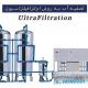 روش تصفیه آب اولترافیلتراسیون چیست؟ دستگاه اولترافیلتراسیون