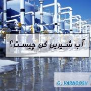 آب شیرین کن چیست چه کاربردی دارد و انواع آن