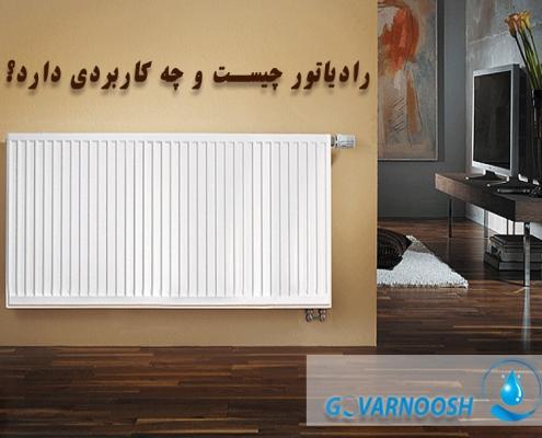 بهترین انواع رادیاتور شوفاژ