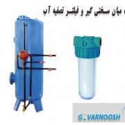 سختی گیر و فیلتر تصفیه آب