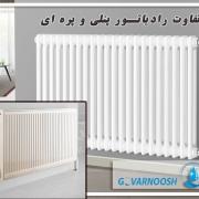 تفاوت و مقایسه رادیاتور پنلی و پره ای