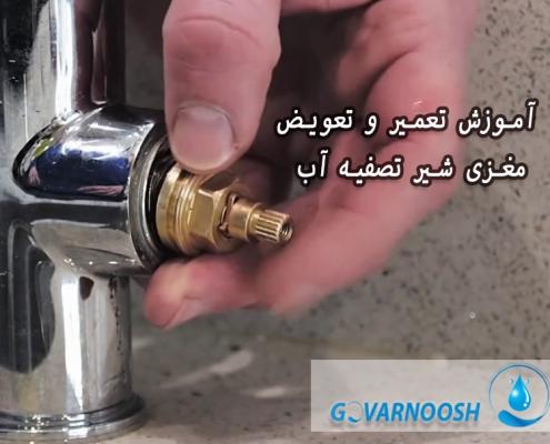 تعمیر و تعویض مغزی شیر تصفیه آب