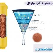فیلتر تصفیه آب مینرال mineral filter