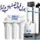 فروشگاه دستگاه تصفیه آب در تهران