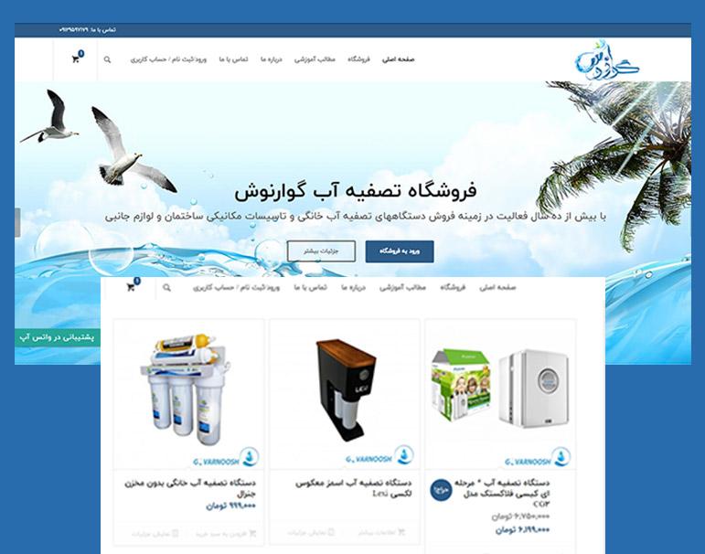 فروشگاه دستگاه تصفیه آب خانگی در تهران