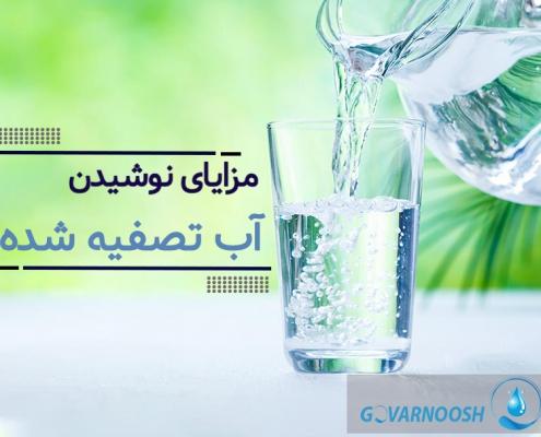 فواید و مزایای آب تصفیه شده