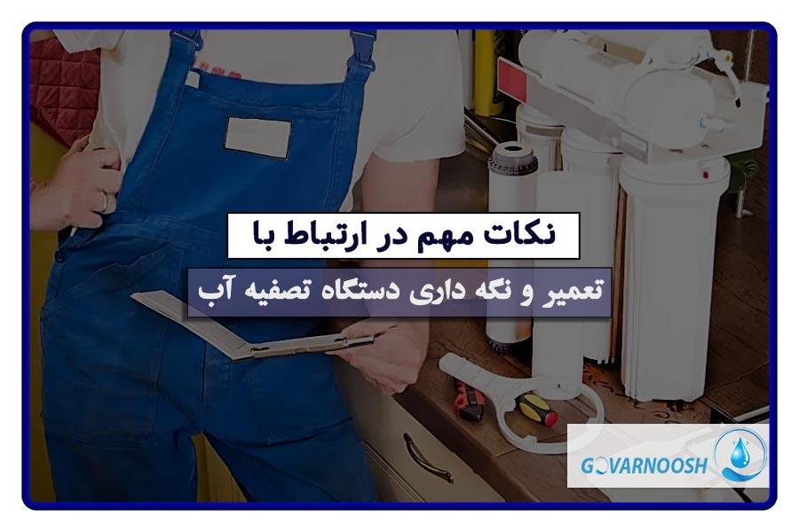 تعمیر و عیب یابی دستگاه تصفیه آب خانگی