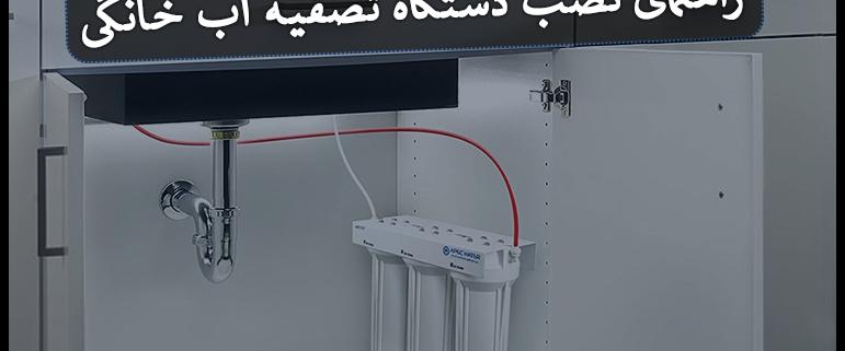 نصب و راه اندازی دستگاه تصفیه آب خانگی