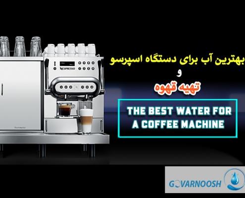 آب مناسب برای قهوه و دستگاه اسپرسو ساز