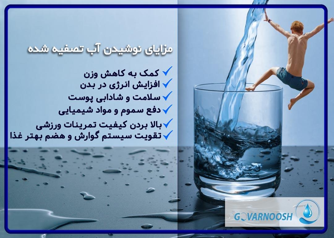 چرا آب تصفیه شده