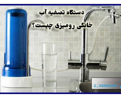 عکس دستگاه تصفیه آب خانگی رومیزی