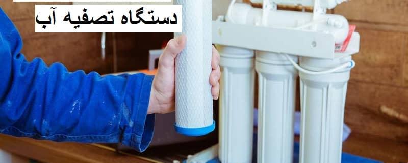 عیب یابی و تعمیر دستگاه تصفیه آب